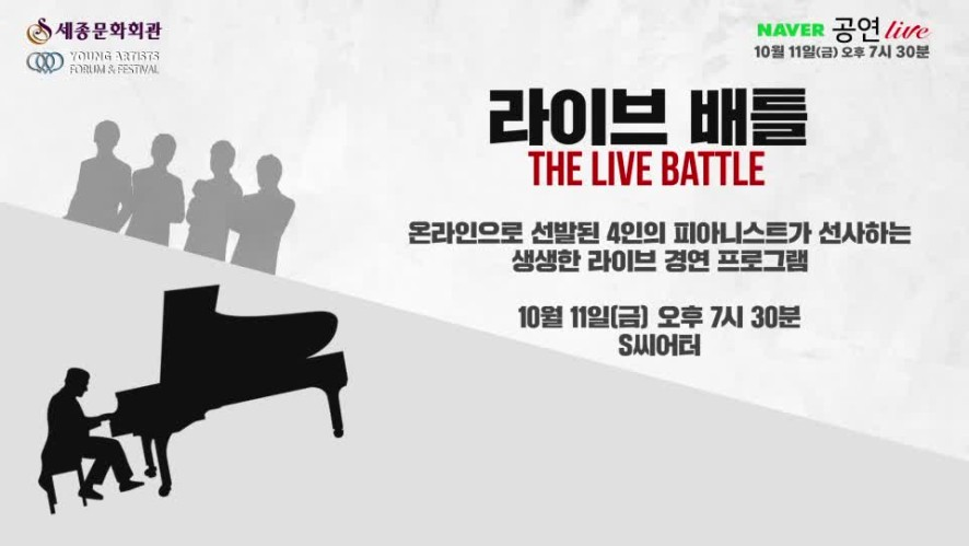 [예고] 2019 영 아티스트 포럼 앤 페스티벌 '열혈건반', 라이브 배틀 (The Live Battle) 생중계