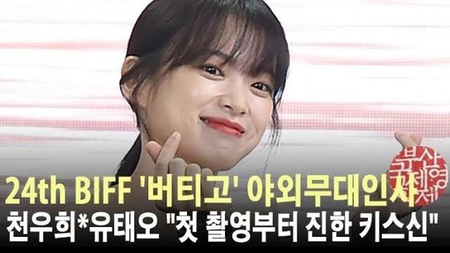 """[천우희:Chun woo hee] """"첫 촬영부터 키스신, 부끄러워…"""""""