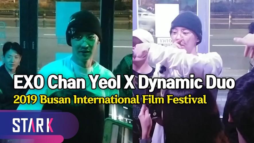 EXO Chan Yeol X Dynamic Duo, Busan International Film Festival ('부산의 화끈한 밤' 엑소 찬열 X 다이나믹듀오 무대)