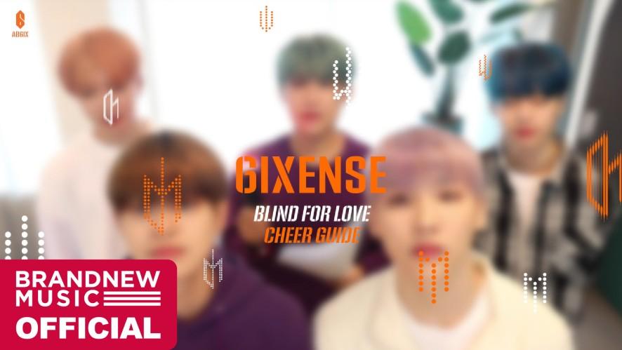 AB6IX (에이비식스) 'BLIND FOR LOVE' 응원법 가이드 영상