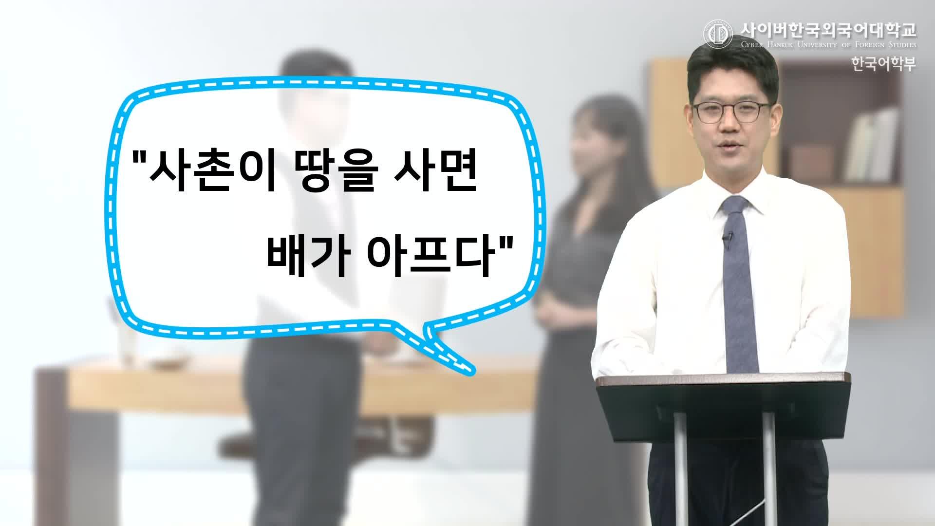 [韩语俗语]#15. 总有人看不得别人好