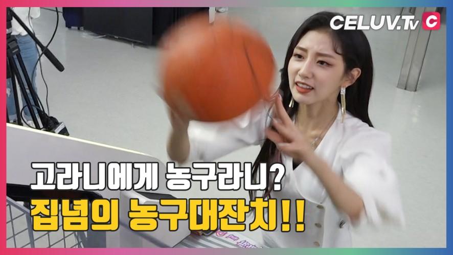 [2019 SOBA] 백스테이지, 노력형 농구천재 아이돌! 러블리즈 고라니 예인이 (Celuv.TV)