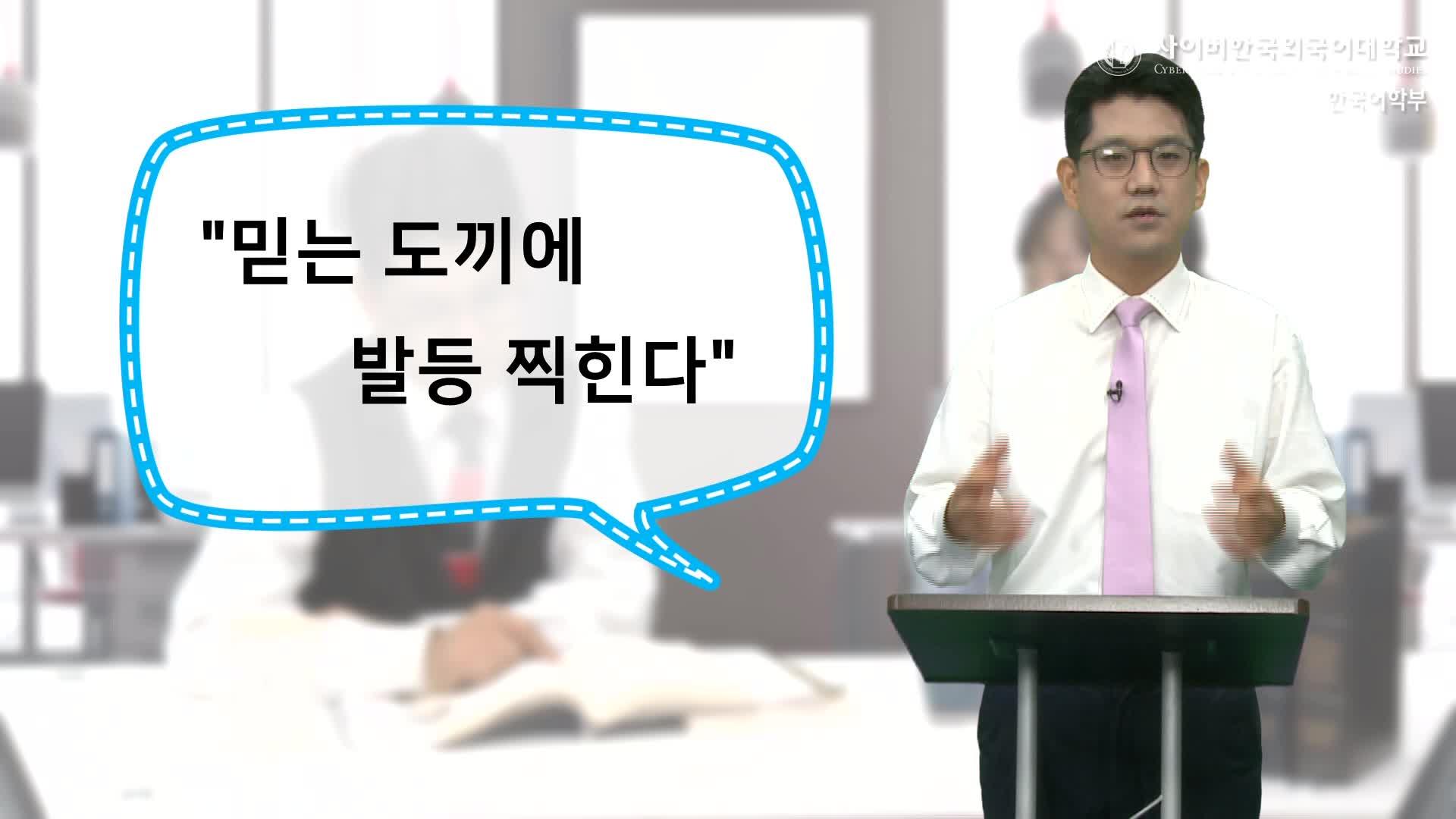 [韩语俗语]#22. 被信任的人背叛太伤心了