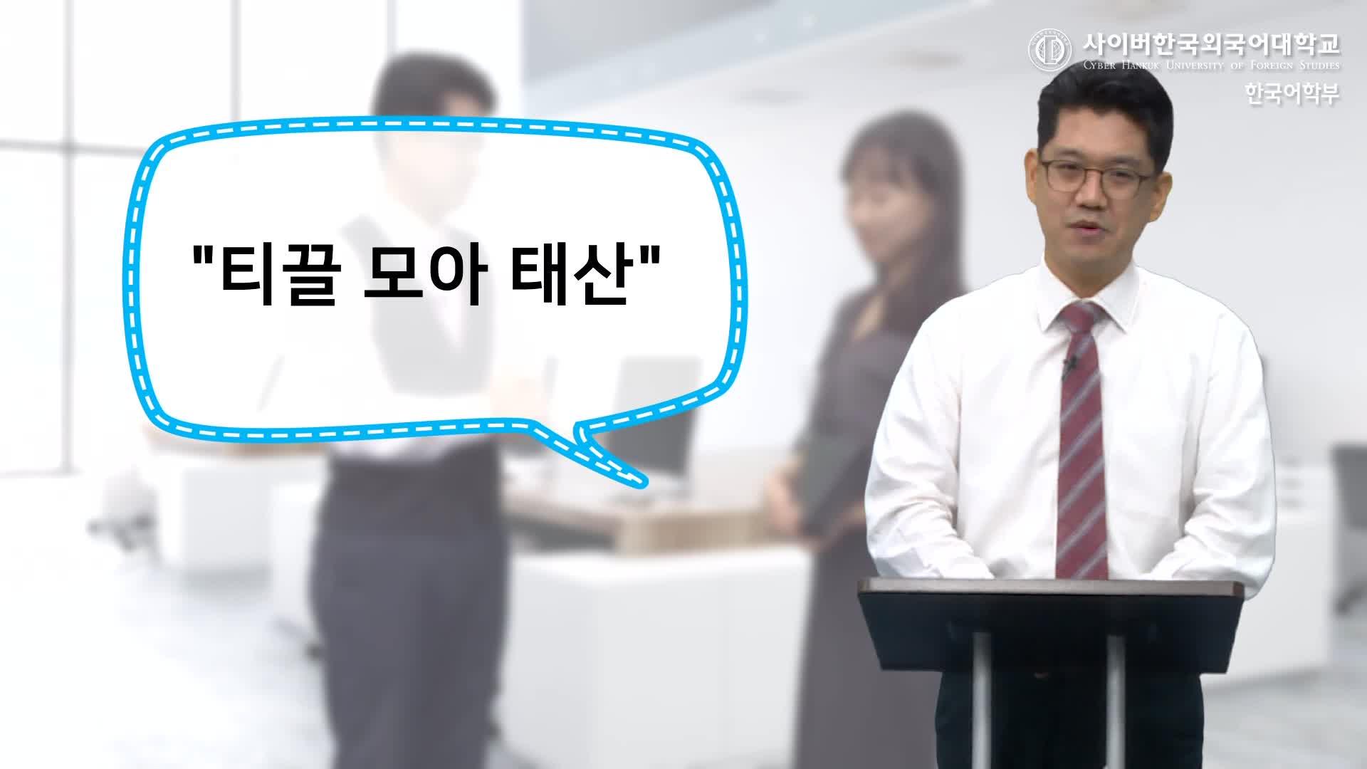 [韩语俗语]#21. 果然积少成多,真是太厉害了