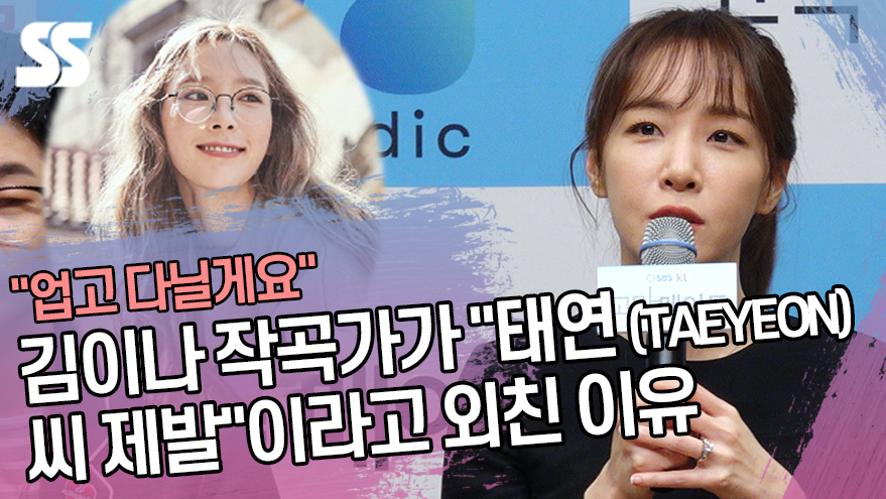 """김이나 작곡가가 """"태연 (TAEYEON)씨 제발""""이라고 외친 이유 ('고막메이트' 제작발표회)"""