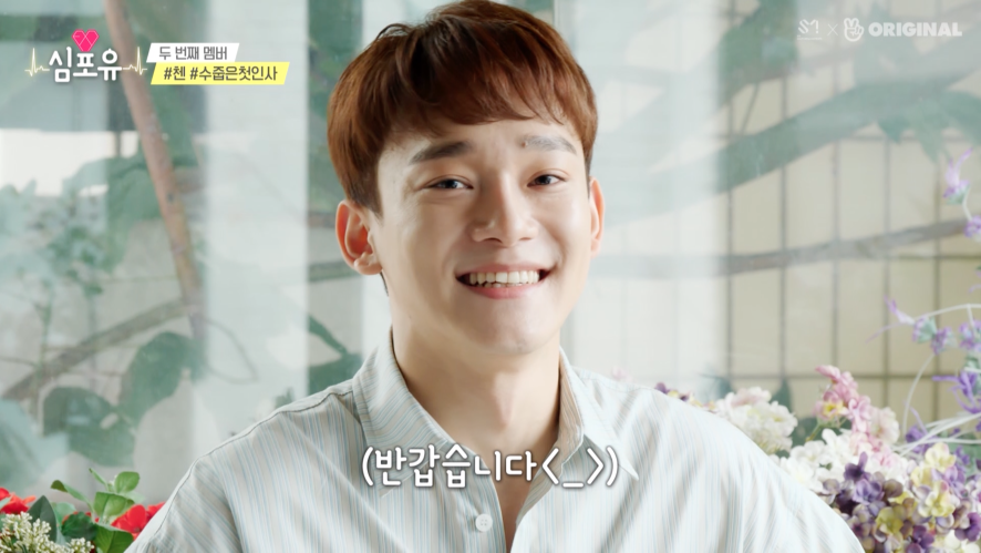 [Heart 4 U  #CHEN] #2nd Teaser #CHEN #Our first greeting