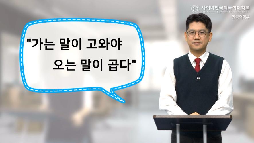 [韩语俗语]#1. 你知道礼尚往来这句话吗?