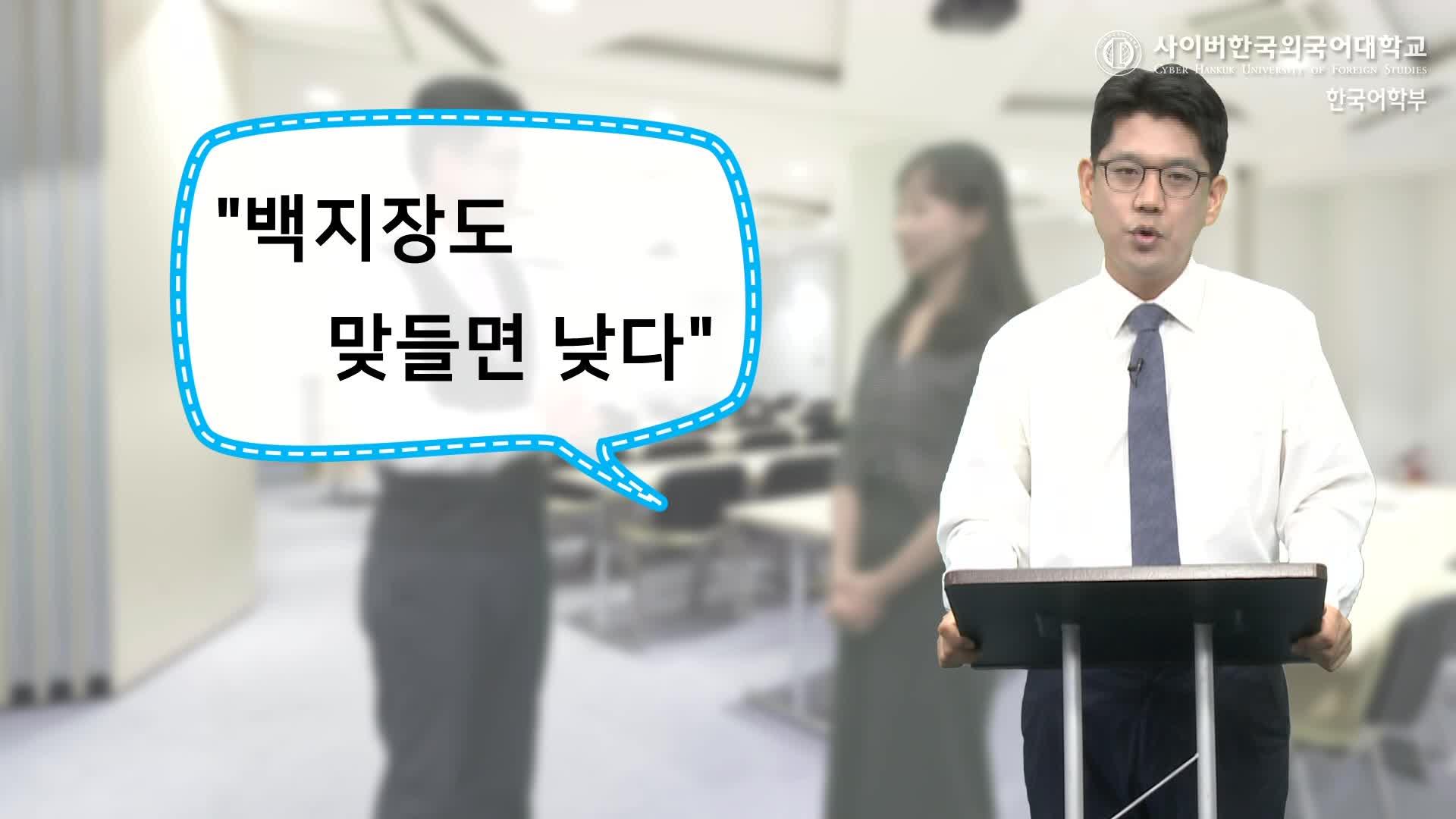 [韩语俗语]#14. 果然是人多力量大