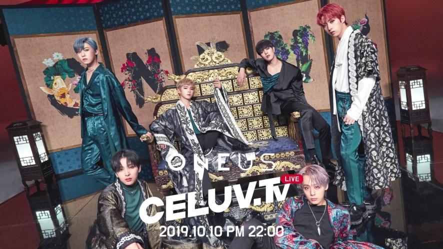 [I'm Celuv] 10월 10일 '원어스(ONEUS)' 방송 예고 (Celuv.TV)