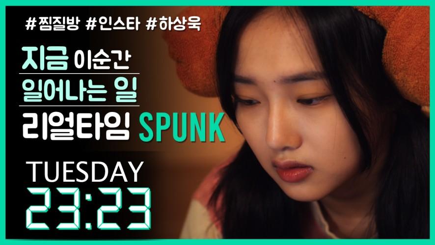 [리얼타임] 지금 이 순간 일어나는 일_웹드라마 SPUNK(스펑크) EP1-2