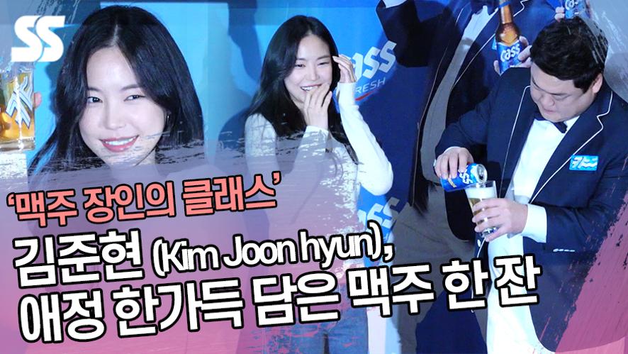 김준현(Kim Joon hyun), 손나은(Son Na eun)에게 애정 한가득 담은 맥주 한 잔
