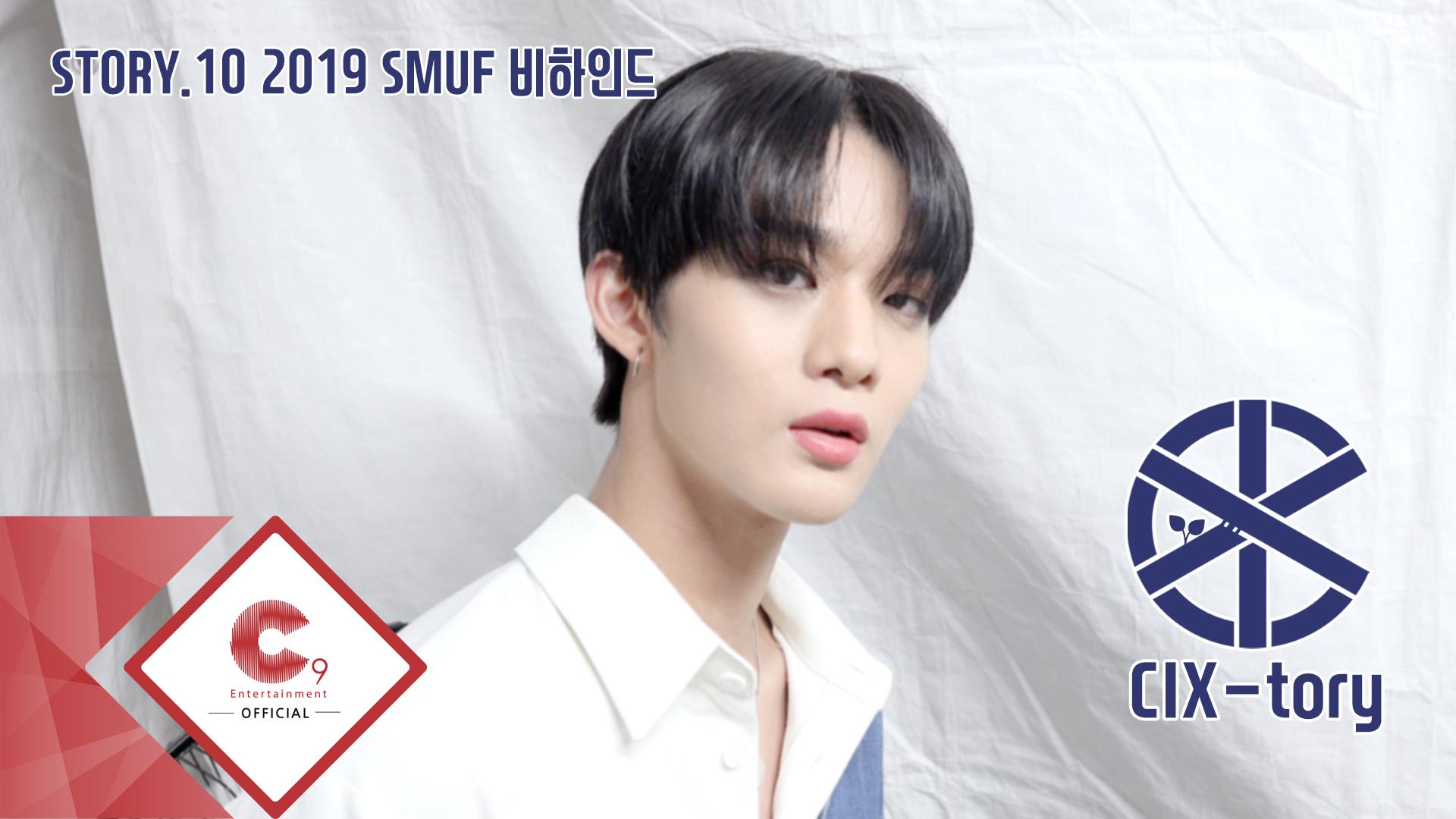 [CIX-tory] STORY.10 2019 SMUF 비하인드