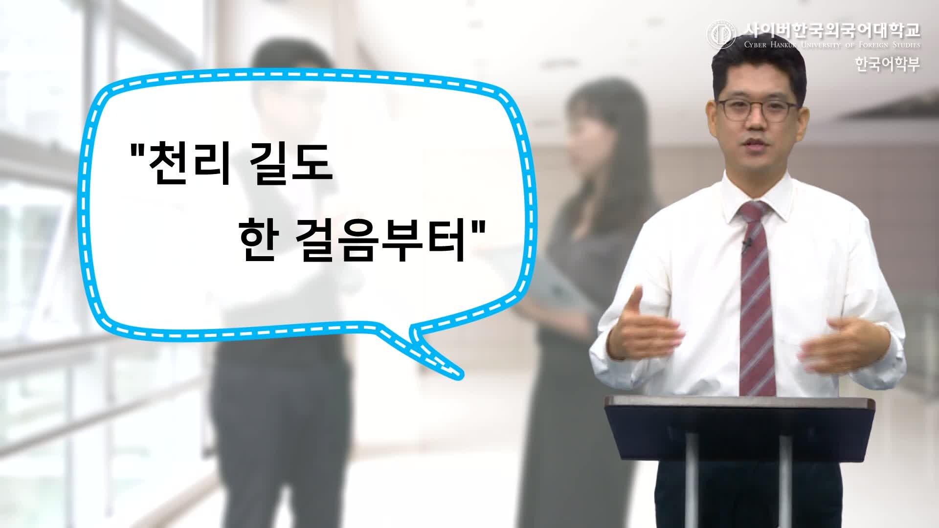 [韩语俗语]#20.不是说千里始于足下嘛