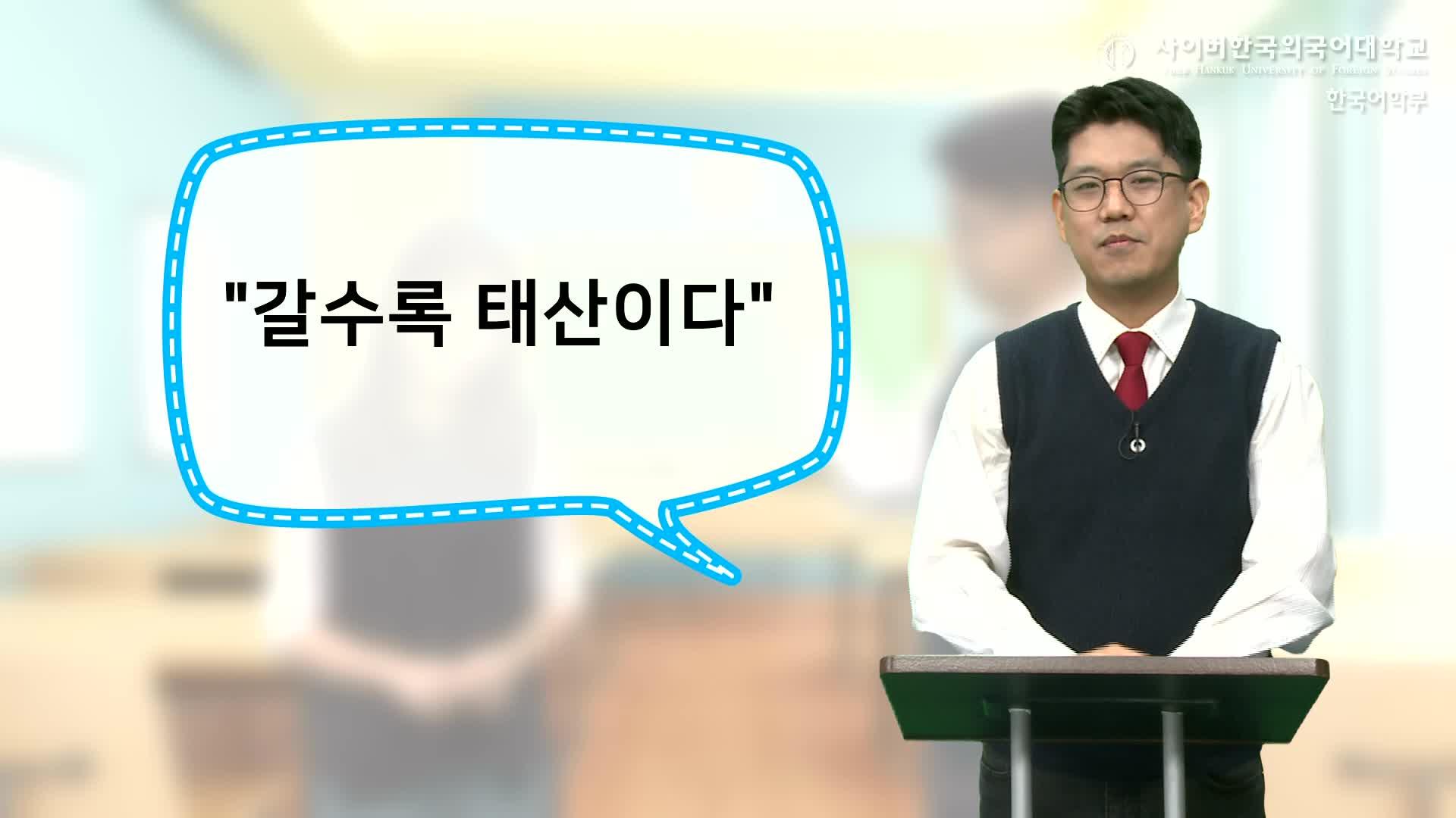 [韩语俗语]#2. 真的是日益严重了