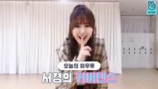 [V PICK! HOW TO in V] 공원소녀 서경의 커버댄스☀️ (HOW TO DANCE SeoKyoung's cover dance)