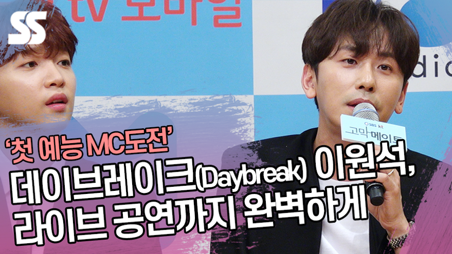 '첫 예능 MC도전' 데이브레이크(Daybreak) 이원석, 라이브 공연까지 완벽하게 ('고막메이트' 제