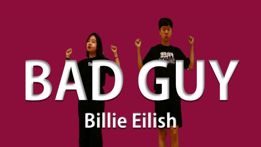 빌리 아일리시 - 배드 가이 | 댄스 다이어트를 요즘 인기 최고 팝송으로! Billie Eilish - Bad Guy