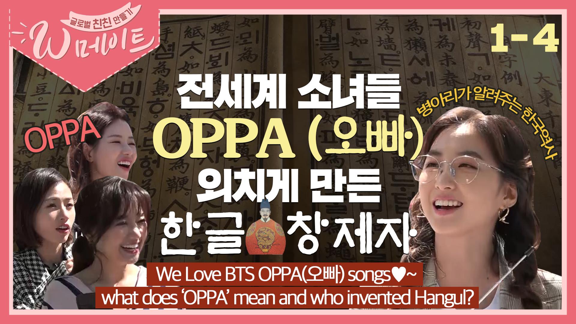 [W메이트4화]전세계 소녀들 OPPA(오빠)외치게 만든 한글 창제자