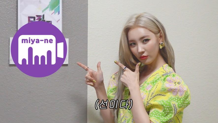 [미야네캠] EP.2 : LALALAY COMEBACK WEEK (in 뮤직뱅크)