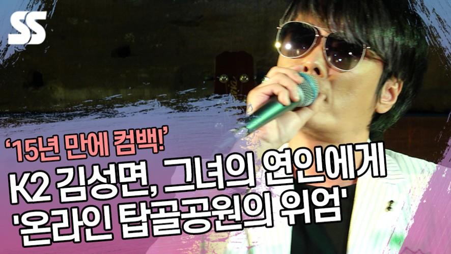 K2 김성면, 그녀의 연인에게 LIVE '온라인 탑골공원의 위엄' ('외치다' 기자간담회)