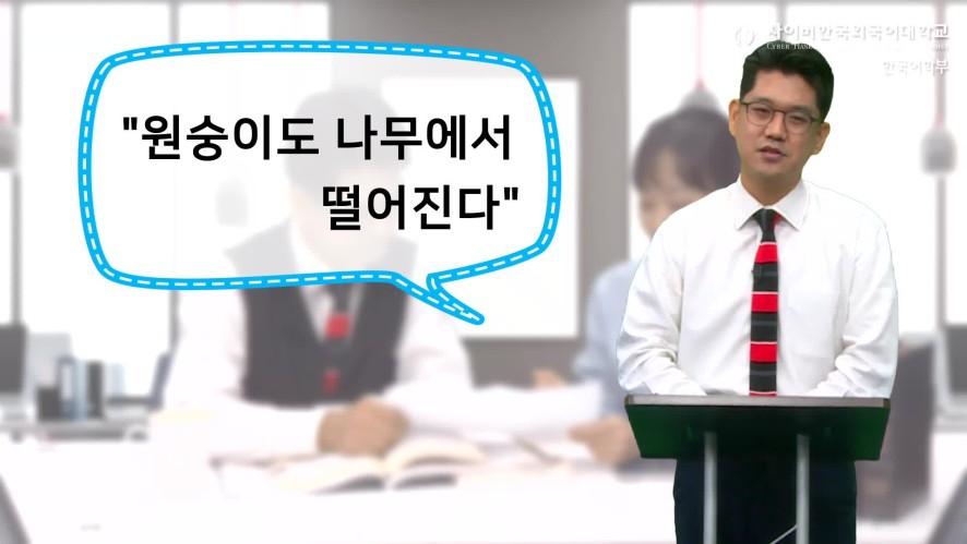 [韩语俗语]#19. 智者千虑必有一失,老师也会犯错