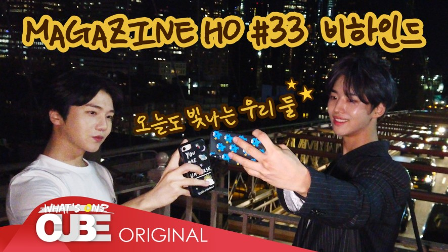 펜타곤 - PRISM LOG #02 : 매거진호 9월호 비하인드 (with 홍석)