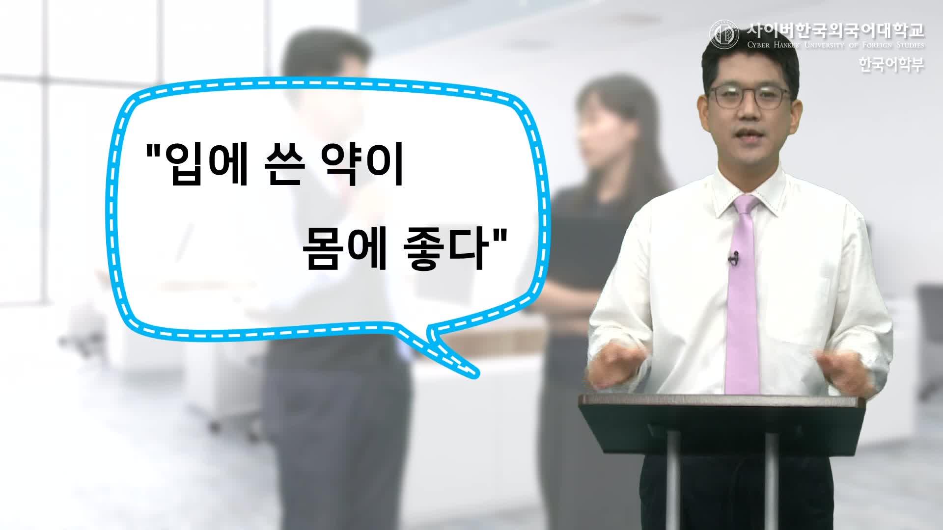 [韩语俗语]#23. 不是有良药苦口利于病这句话吗?