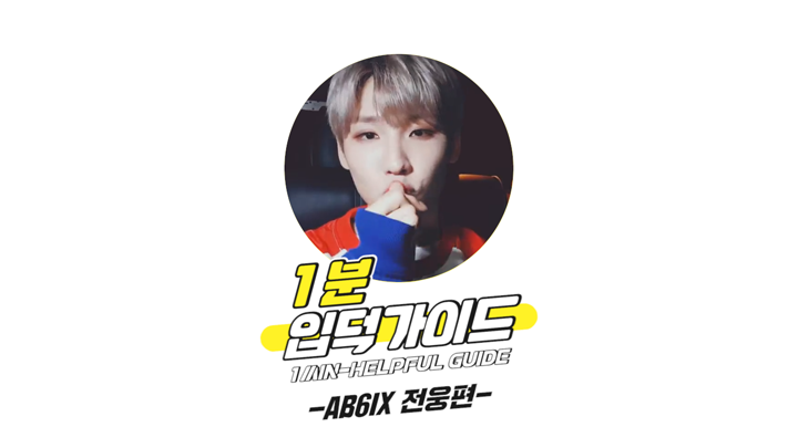 [V PICK! 1분 입덕가이드] AB6IX 전웅 편 (1min-Helpful Guide to AB6IX JEONWOONG)