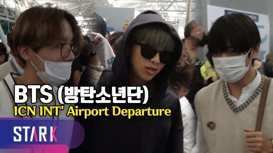 방탄소년단, 밤에도 빛나는 탄이들! (BTS, 20191009_ICN INT' Airport Departure)
