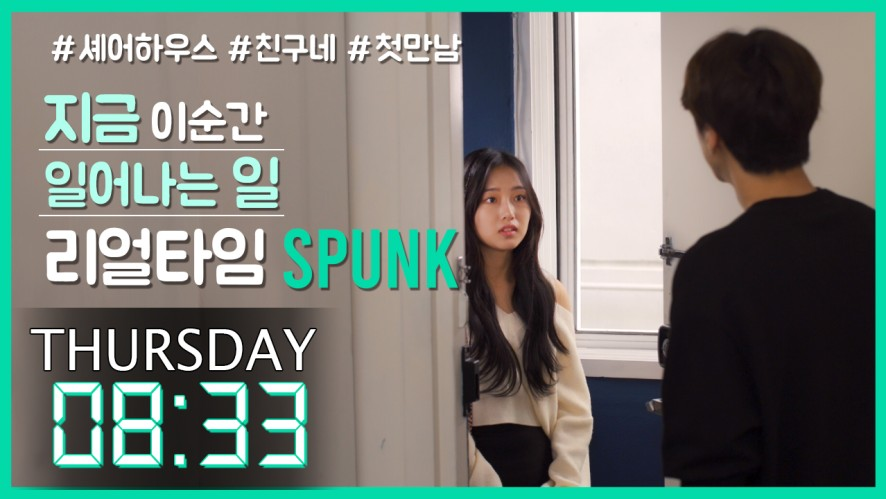 Things happening now, real-time SPUNK EP1-3