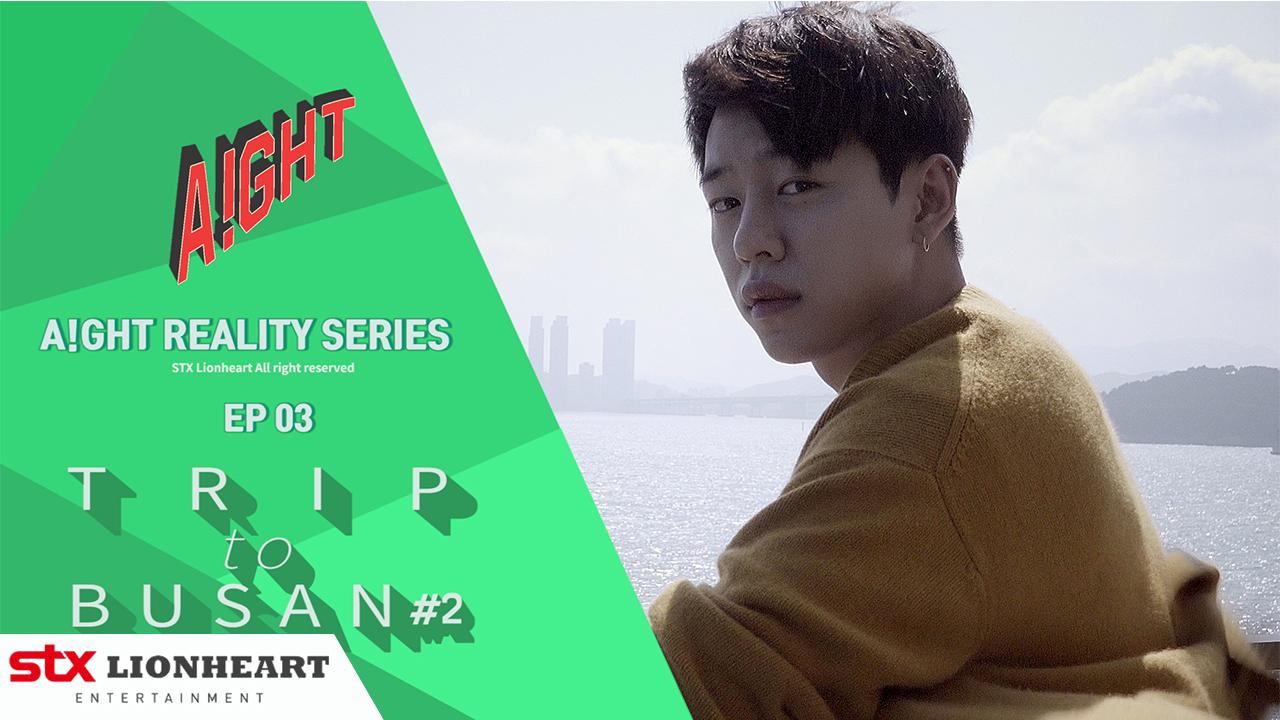 JUNG DAE HYUN(정대현) 'Aight(아잇)' REALITY SERIES EP 03 TRIP TO BUSAN(부산 여행) #2