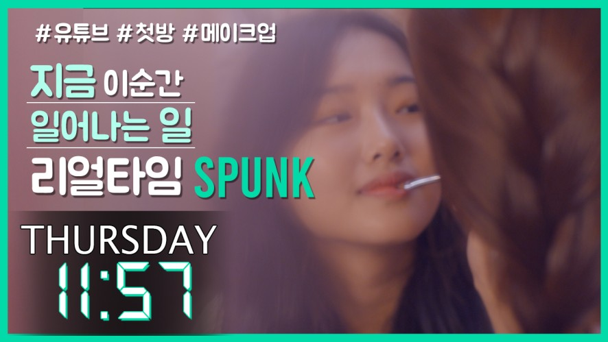 Things happening now, real-time SPUNK EP1-4ㅣENG SUB