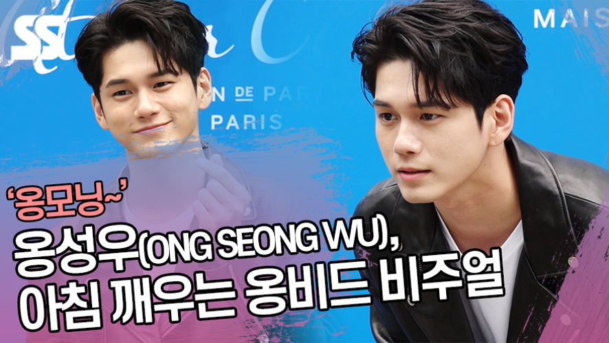 옹성우(ONG SEONG WU), 아침 깨우는 옹비드 비주얼 '옹모닝~' ('아틀리에 코롱' 포토월)
