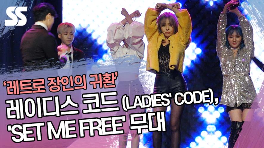 레이디스 코드(LADIES' CODE), 'SET ME FREE' 무대 '레트로 장인의 귀환' ('CODE#03' 쇼케이스)