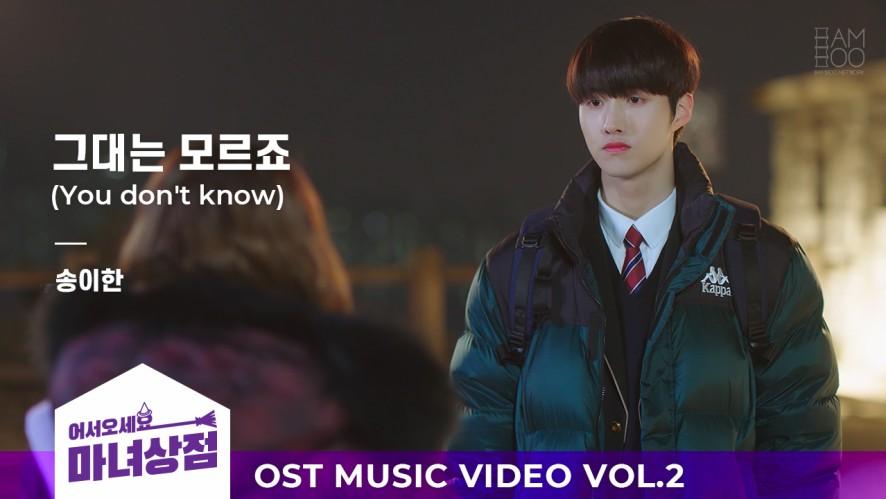 고백 노래 끝판왕💜 [어서오세요 마녀상점 X 송이한] - 그대는 모르죠(You don't know) MV