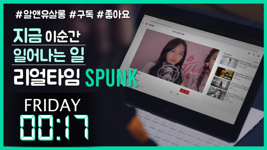 [Real time] What happens at this moment SPUNK EP1-5