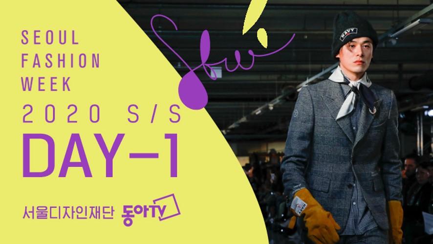 [StyLive] SEOUL FASHION WEEK 20SS LIVE 서울패션위크 DAY 1