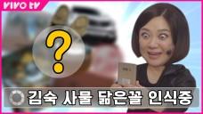 녹음 중 현웃 터진 김숙ㅋㅋ (ft.닮은 사물 대잔치) | 송은이 김숙의 비밀보장