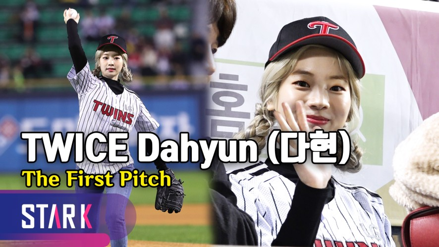 트와이스 다현, 드디어 시구 성공! (TWICE Dahyun, The First Pitch)