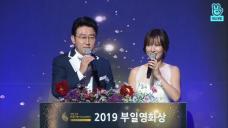 [Full][2019 부일영화상][시상식]