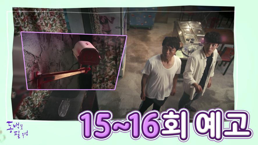 <동백꽃 필 무렵> 오늘 밤 10시 15-16회 예고 / KBS Drama <When the camellia blooms>
