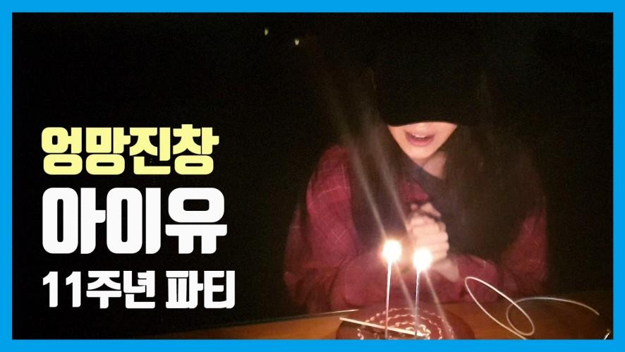 [IU TV] IU's 11st Messy Party