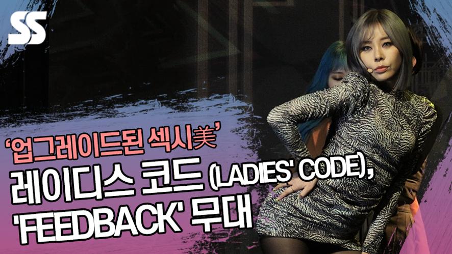 레이디스 코드(LADIES' CODE), 'FEEDBACK' 무대 '업그레이드된 섹시美' ('CODE#03' 쇼케이스)