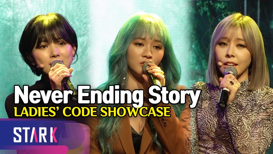 레이디스 코드, 팬들을 위한 선물 'Never Ending Story' (Sub Song 'Never Ending Story', LADIES' CODE Showcase)