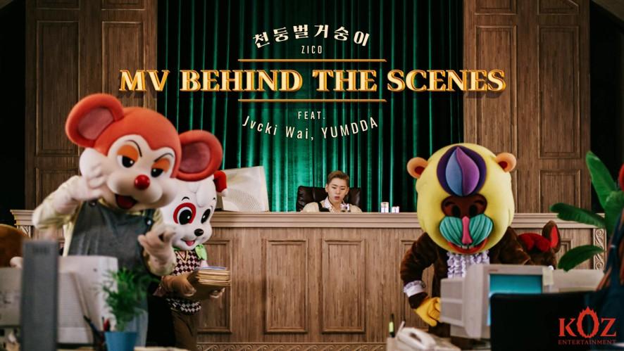 🎬 Behind The Scenes 천둥벌거숭이 (Feat. Jvcki Wai, 염따) MV
