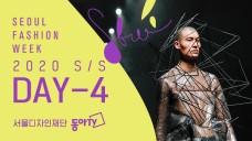 [StyLive] SEOUL FASHION WEEK 20SS LIVE 서울패션위크 DAY 4