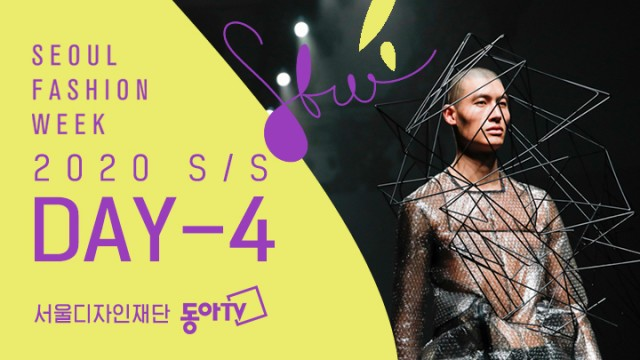 [StyLive] SEOUL FASHION WEEK 20SS LIVE 서울패션위크 DAY 4