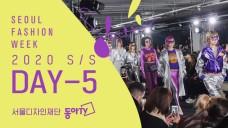 [StyLive] SEOUL FASHION WEEK 20SS LIVE 서울패션위크 DAY 5
