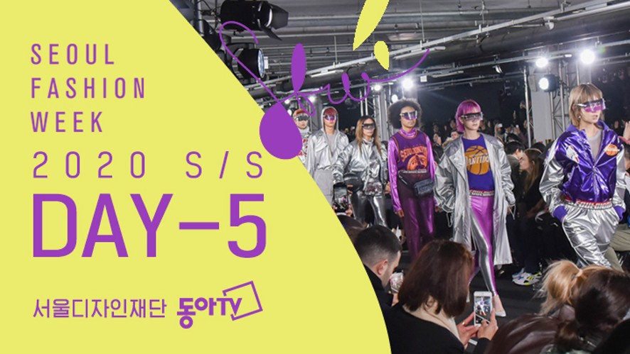 [StyLive] SEOUL FASHION WEEK 20SS LIVE 서울패션위크 DAY 5