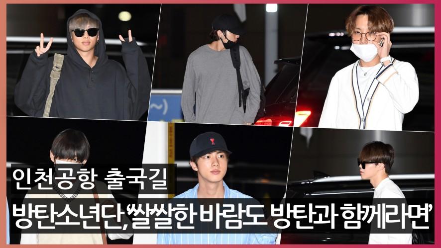 BTS 방탄소년단, 사우디 출국..쌀쌀한 바람도 끄떡없다